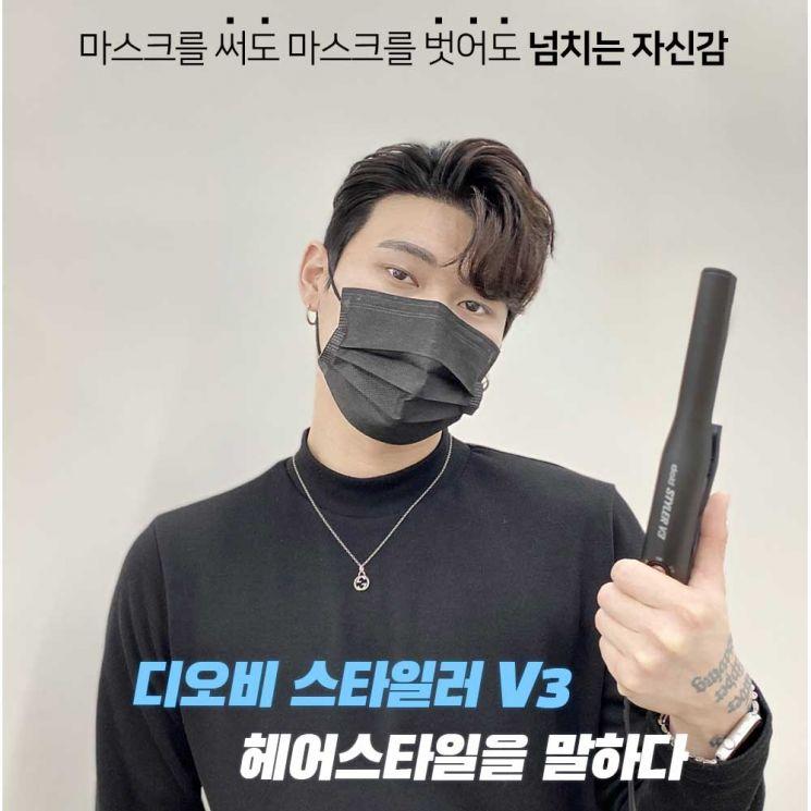 디오비 뷰티랩 남자고데기 '디오비 스타일러V3' 출시