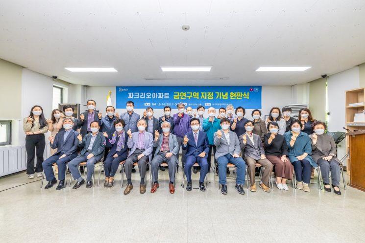 [포토]송파구, 파크리오아파트 금연구역지정 현판식 개최