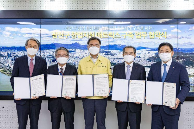 광진구-서울신용보증재단-건국·세종·장로회신학대, 창업 활성화 협력 다짐