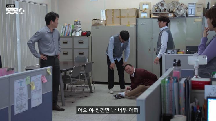 유튜브 웹드라마 '좋소좋소 좋좋소' 15화의 한 장면. [사진 = 유튜브 채널 '이과장' 영상 캡처]