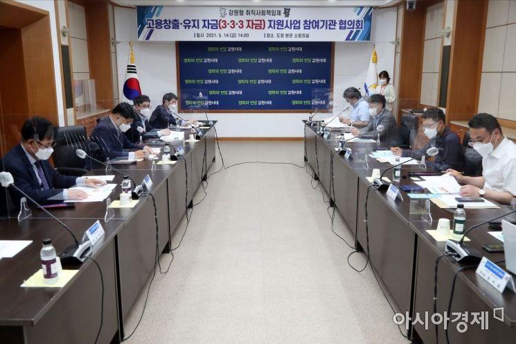 '3·3·3 자금 지원' 참여 기관 협의회 개최 [강원도 제공]
