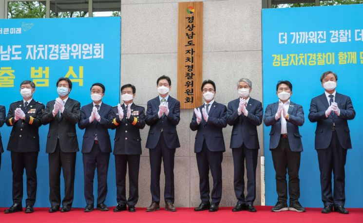 10일 개최된 경남도자치경찰위원회 출범식.[사진제공=경찰청]