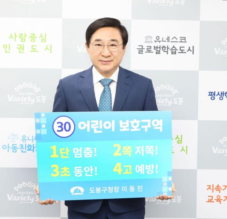 [포토]이동진 도봉구청장 '어린이 교통안전 릴레이 챌린지' 동참
