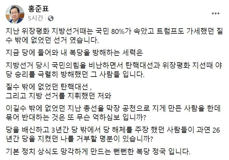 15일 홍준표 무소속 의원이 자신의 페이스북에 자신의 국민의힘 복당을 반대하는 이들을 비판하는 글을 작성해 올렸다. [사진=페이스북 캡처]