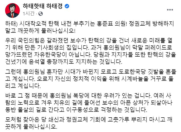 15일 하태경 국민의힘 의원이 자신의 페이스북을 통해 홍준표 무소속 의원의 국민의힘 복당을 반대하는 주장을 펼쳤다. [사진=페이스북 캡처]