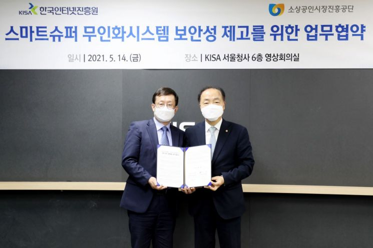 """""""동네슈퍼, 안심하고 무인 운영하세요""""…소진공-KISA 업무협약"""