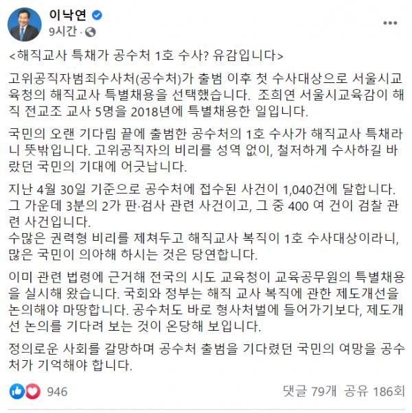 """이낙연 """"해직교사 복직이 공수처 1호 수사? … 국민기대 어긋나"""""""