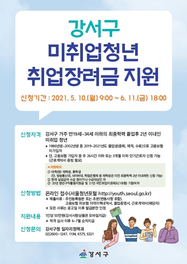 서울 강서구, 미취업 청년 위한 취업장려금 50만 원 지원