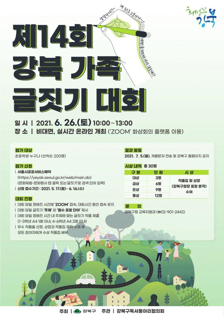 강북구, 비대면 '강북 가족 글짓기 대회' 개최