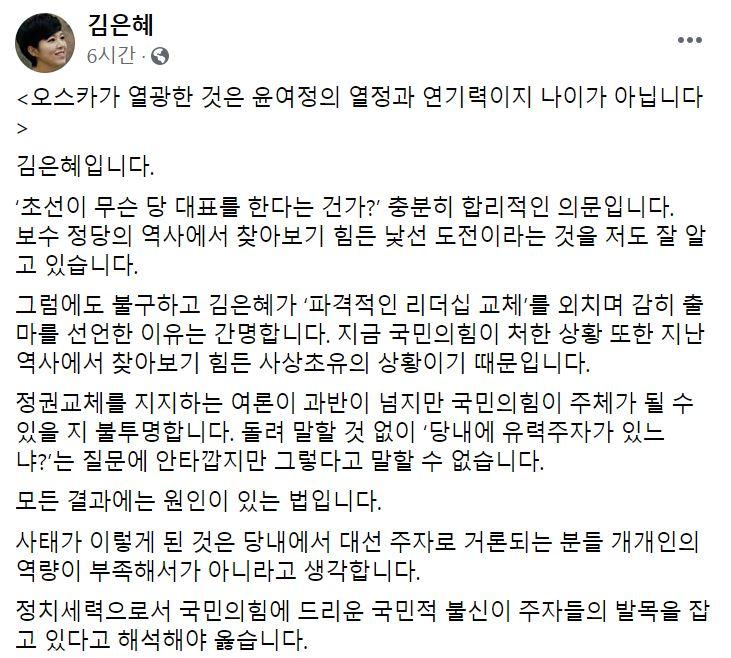 국민의힘 당대표 경선에 도전장을 내민 김은혜 의원이 15일 자신의 페이스북을 통해 윤여정 배우의 열린 사고와 품격을 배워야한다고 말했다. [사진=페이스북 캡처]