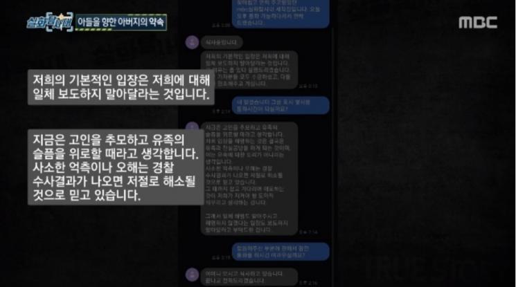 """실화탐사대 방송 후…故손정민 父 """"한강 들어가 볼 생각"""""""