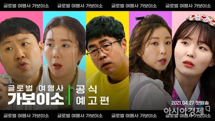 경북도, 보이소TV 웹 시트콤 '가보이소' 인기몰이 … 매회 10만명 조회