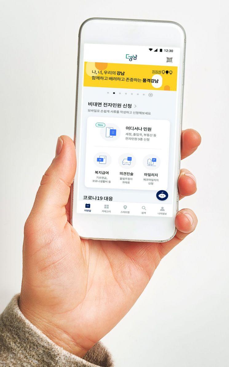 강남구민들 복지급여·코로나생활지원비 모바일 '더강남' 앱에서 민원 신청