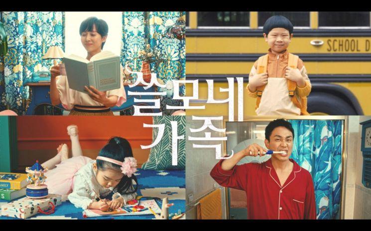 KT, 신규 키즈 광고 '쓸모네 가족' 시리즈 선보인다