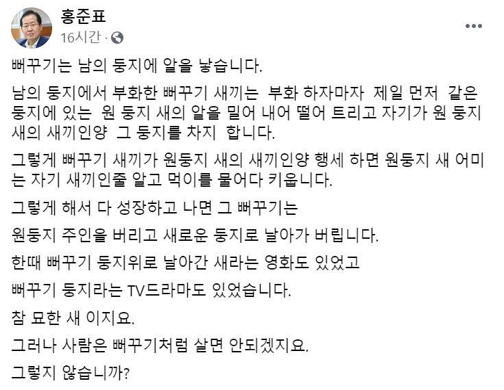 홍준표 무소속 의원이 15일 자신의 페이스북에 '뻐꾸기'와 관련된 이야기를 적어 올렸다. [사진=페이스북 캡처]