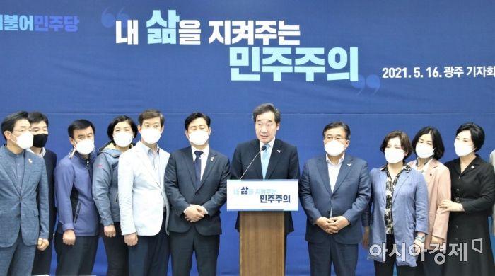 이낙연 전 더불어민주당 대표가 16일 민주당 광주광역시당에서 '광주선언' 기자회견을 하고 있다.
