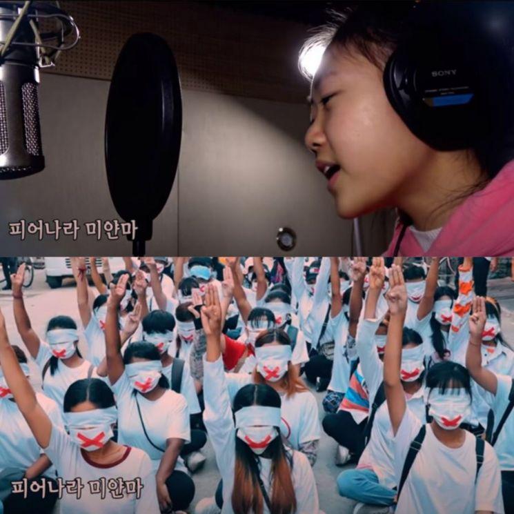 지난 15일 유튜브 '풀피리프로젝트'에 완이화가 부른 '미얀마의 봄' 동영상이 올라왔다. [사진제공=유튜브 '풀피리프로젝트']