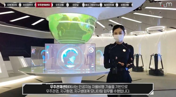 SK텔레콤 티움 유튜브 라이브 투어 캡쳐 화면