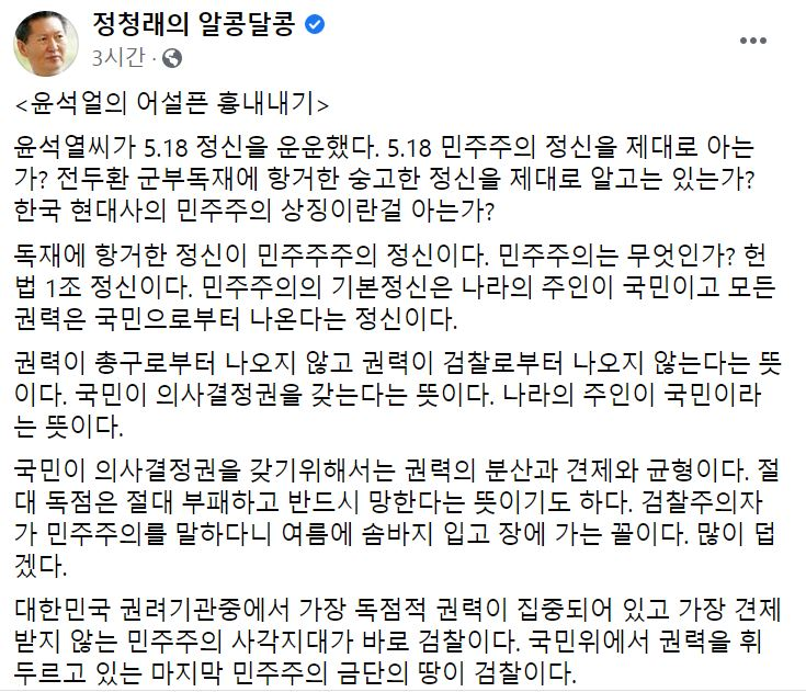 16일 정청래 더불어민주당 의원이 자신의 페이스북에서 윤석열 전 검찰총장이 5·18관련 메시지를 내놓은 것에 대해 비판하는 글을 작성해 올렸다. [사진=페이스북 캡처]