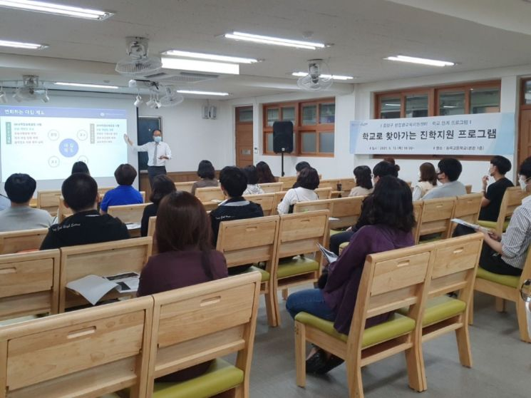 13일 중랑구 송곡고등학교에서 방정환교육지원센터 학교연계 프로그램 '찾아가는 입시설명회'가 개최됐다.