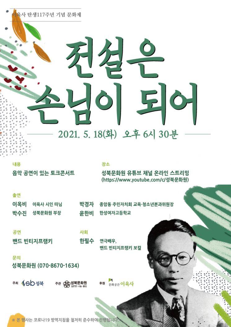 이육사 탄생 117주년 기념 온라인 문화제 개최