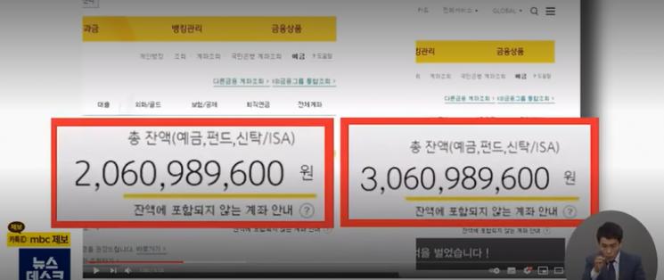 한 유튜버가 영상에서 한 가상화폐 거래소를 통해 수십억을 벌었다고 하고 있다. 사진=MBC 방송화면 캡처