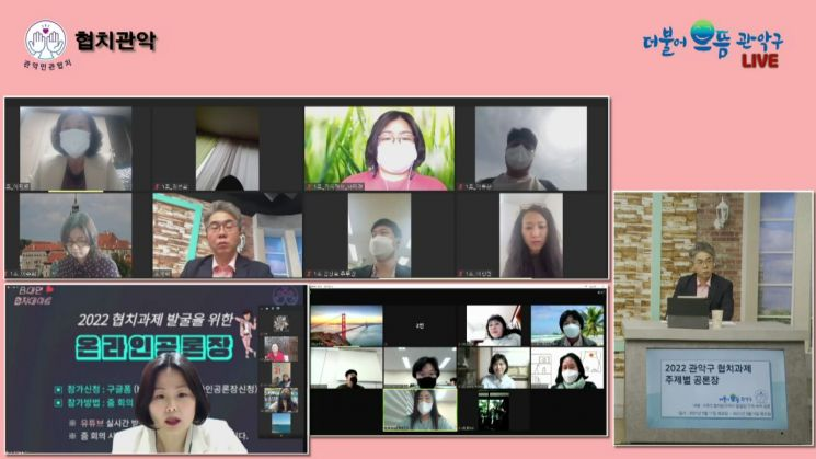 지난 11일 진행한 주민 건강권 실천방안 찾기 온라인 공론장 모습