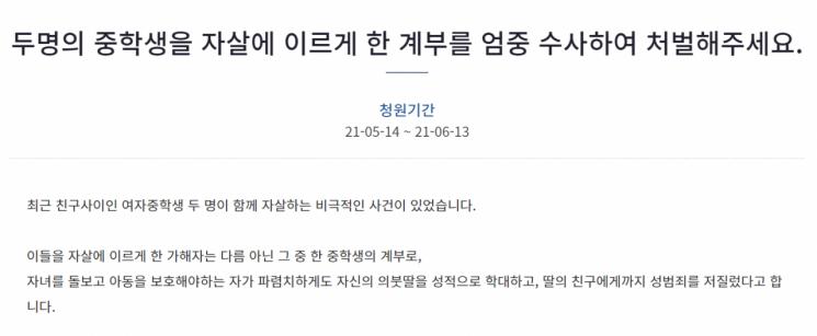 지난 14일 청와대 국민청원 게시판에 올라온 '두 명의 중학생을 죽음에 이르게 한 계부를 엄중 수사하여 처벌해주세요'라는 제목의 청원 글./사진=청와대 게시판 캡쳐