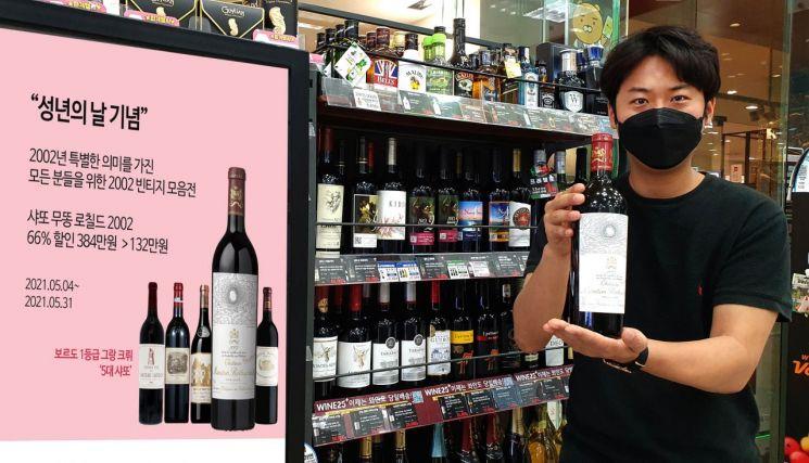 GS25가 2002년 빈티지의 프랑스 '5대 샤또' 와인을 100병 한정수량으로 판매한다.
