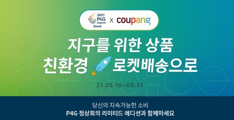 """쿠팡, P4G 개최 기념 친환경 상품 판매…""""푸른지구 만들기 동참"""""""