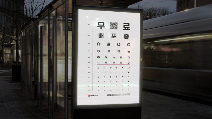 원스토어, 무료 모바일 글꼴 3종 공개…개발사 지원