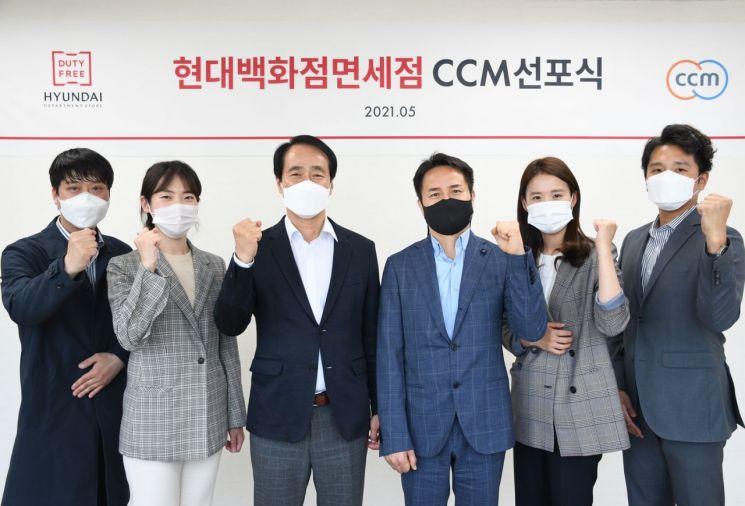 현대백화점면세점 임직원들이 17일 서울시 강남구에 위치한 본사에서 소비자중심경영 선포식을 진행하고 있다.