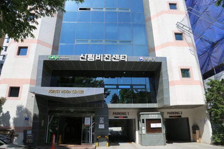 소상공인연합회는 산림비전센터로 사무실을 이전했다고 17일 밝혔다. 사진은 서울 여의도에 위치한 산림비전센터. [사진제공 = 소상공인연합회]