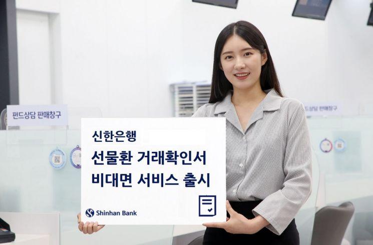 신한銀, '선물환 거래확인서 비대면 서비스' 출시
