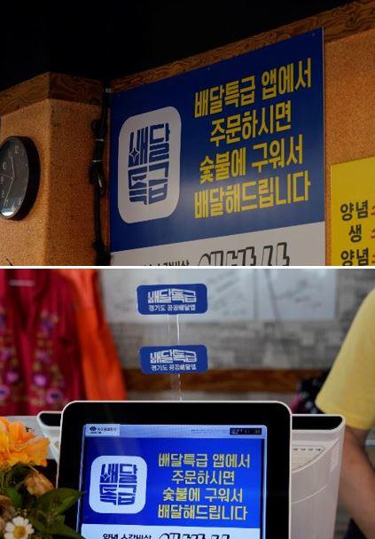 [기존 민간 배달앱보다 공공배달앱 '배달특급'을 통해 배달을 하고 있는 가게의 수익이 커 가맹점에서 적극적으로 홍보에 나서고 있다.]