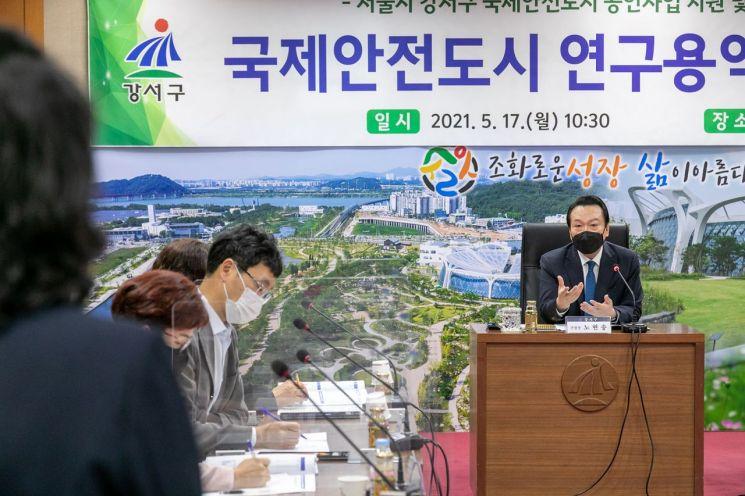 [포토]서울 강서구 '국제안전도시 연구용역 최종보고회' 개최