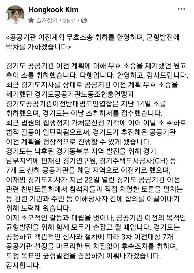 """김홍국 경기도 대변인 """"공공기관 이전 무효소송 취하 환영"""""""