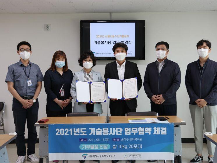 [포토]서울시농수산식품공사, 송파구 방이복지관 쌀 200kg 기증