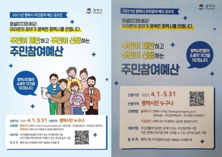 논란이 된 포스터(왼쪽)와 수정된 포스터(오른쪽) [이미지출처=연합뉴스]