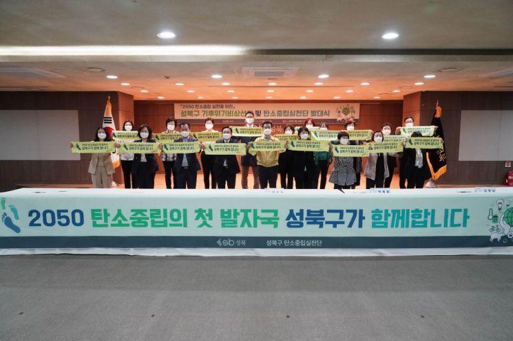 [포토]성북구, 2050 탄소중립도시 실현 위한 기후위기비상선언 및 탄소중립실천단 발족