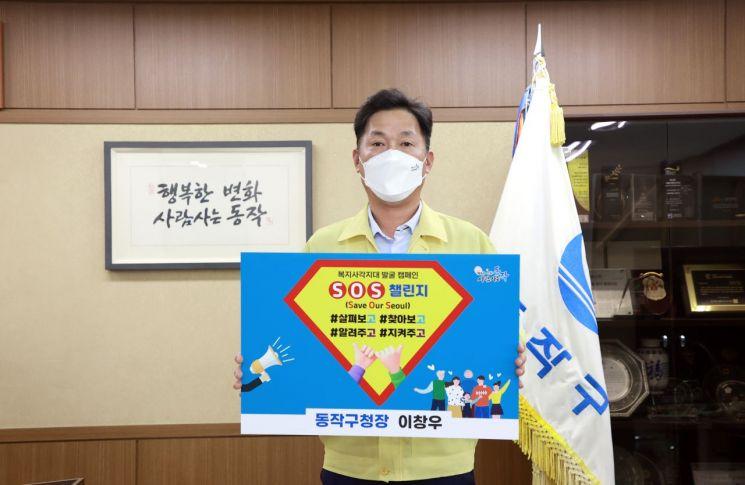 [포토]이창우 동작구청장, 아동학대 방지 등 위한 'SOS 릴레이 챌린지' 동참