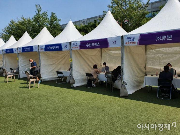 구리시, 2021년 채용박람회 현장 [경기도 제공]