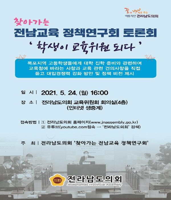 전남도의회 '학생 교육위원 공개토론회' 개최