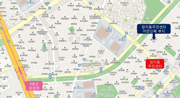송파구 장지동주민센터 복합청사 건립