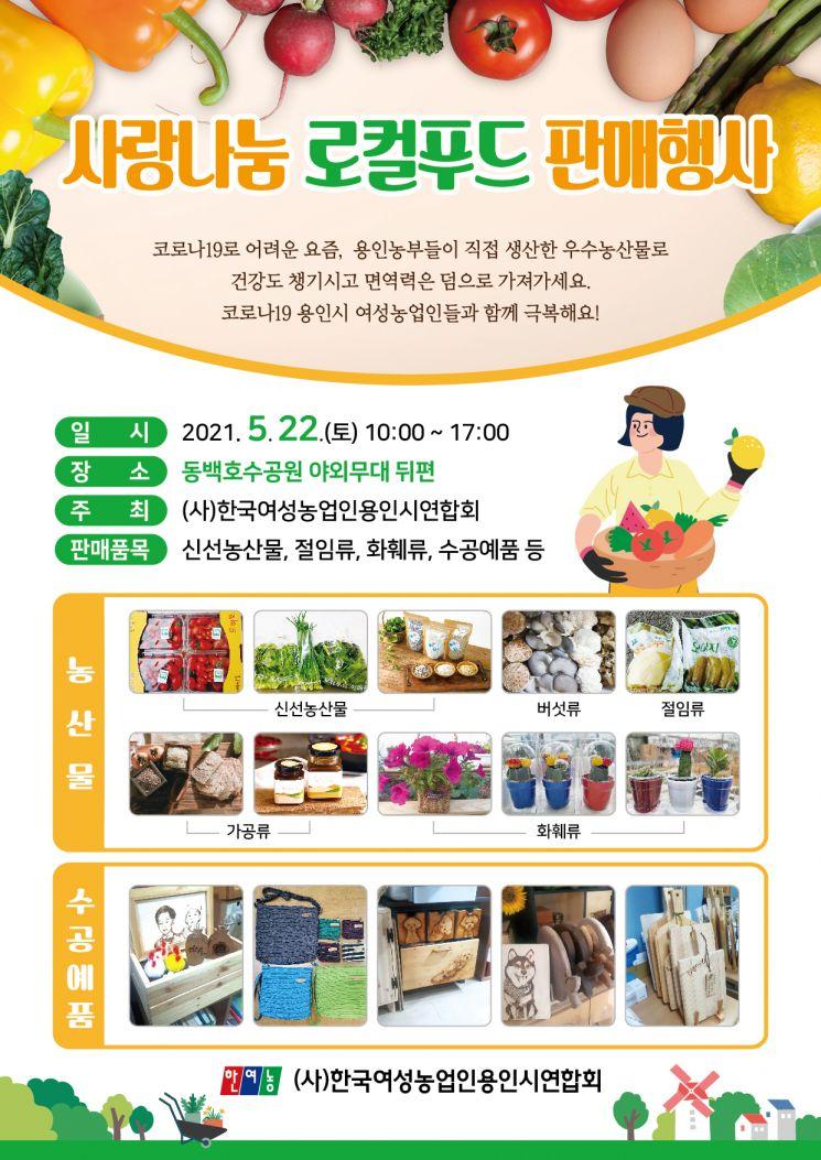 용인시, 사랑나눔 '로컬푸드 판매행사' 개최