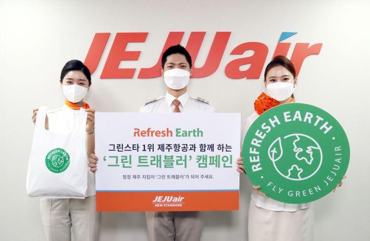 제주항공, 친환경 쓰레기봉투 제공…그린트래블러 캠페인
