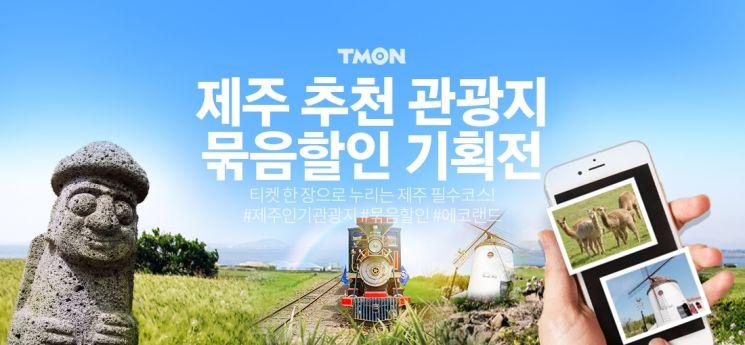 """이른 여름휴가로 항공권 예약 110%↑…티몬 """"특가 여행상품 판매"""""""