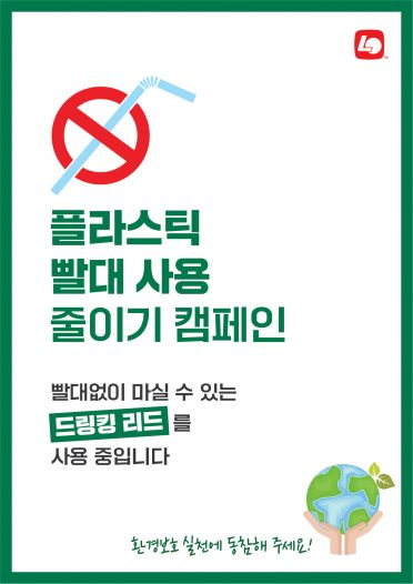 롯데GRS, 롯데리아에 '드링킹리드' 도입