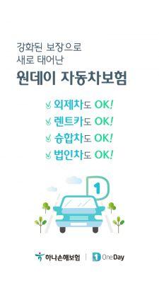 하나손해보험은 1분기 원데이자동차보험이 전년 동기 대비 40% 늘어난 9만1000건이 판매됐다고 18일 밝혔다.