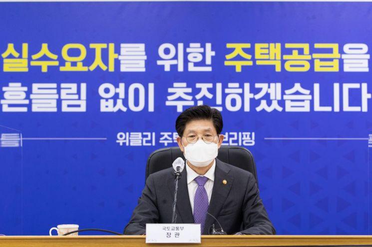 노형욱 국토교통부 장관이 18일 정부세종청사에서 열린 주택공급기관 간담회에서 발언을 하고 있다.